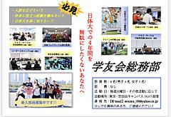 【新入生の皆様へ】学友会総務部の紹介