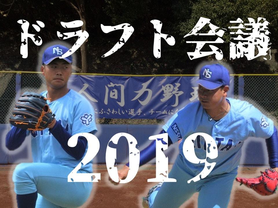2019年プロ野球ドラフト会議について
