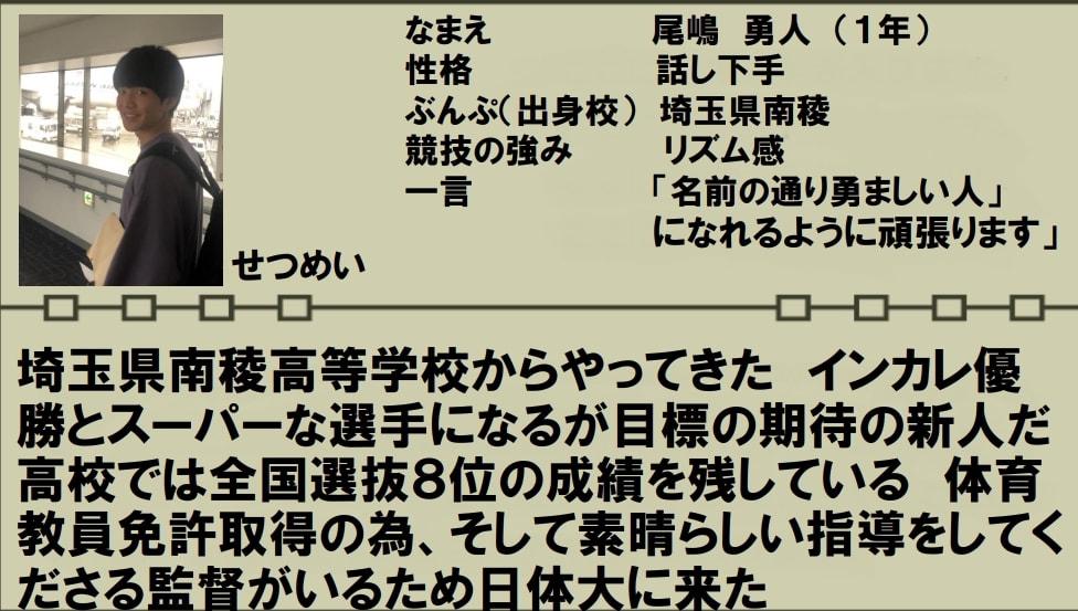 ボート部員図鑑1年生後半  (自己紹介編)