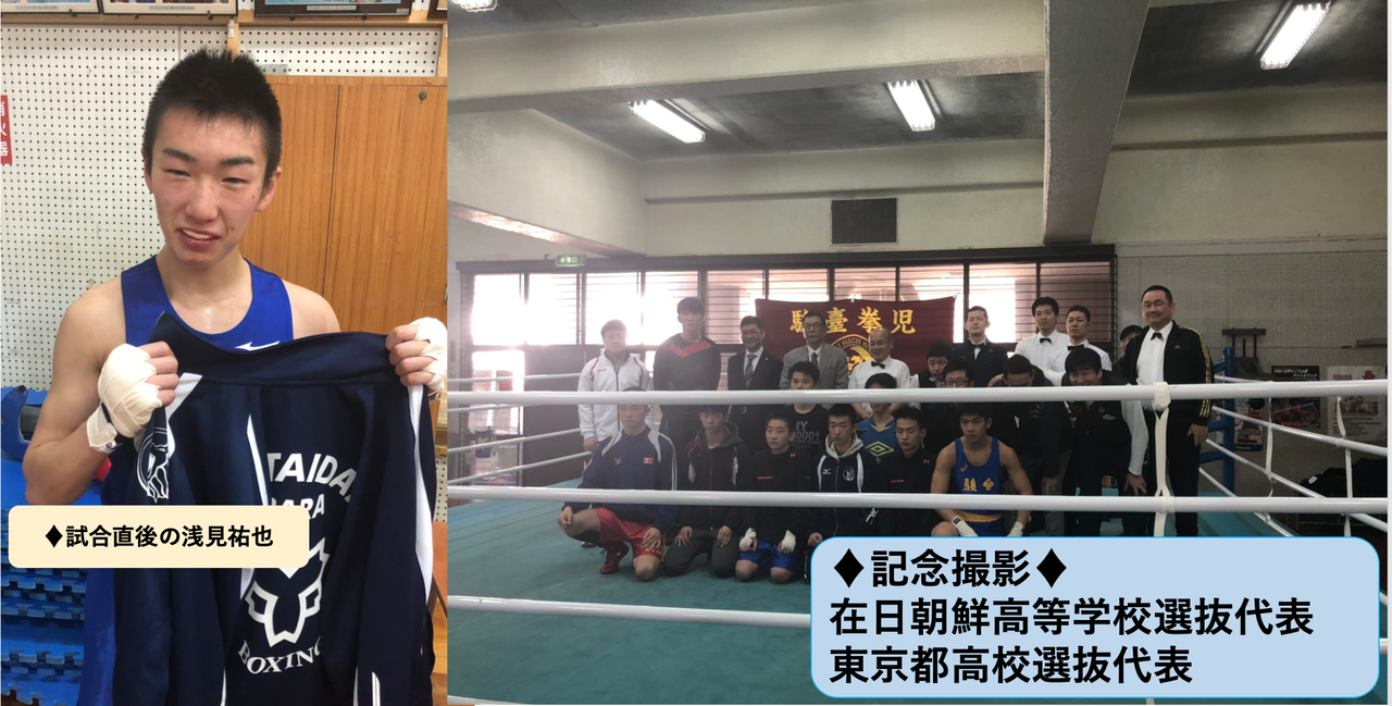 第37回 朝・日親善高校ボクシング大会