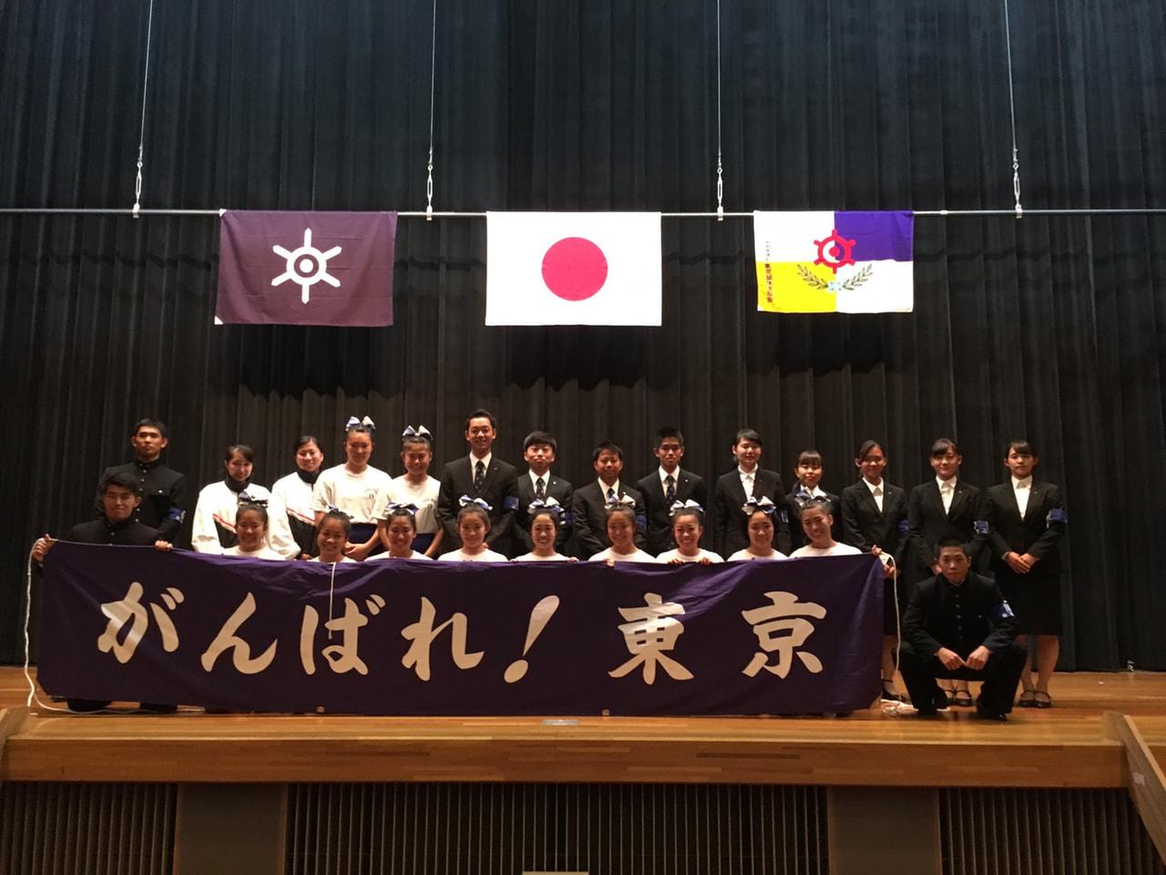 第74回国民体育大会東京都選手団結団式
