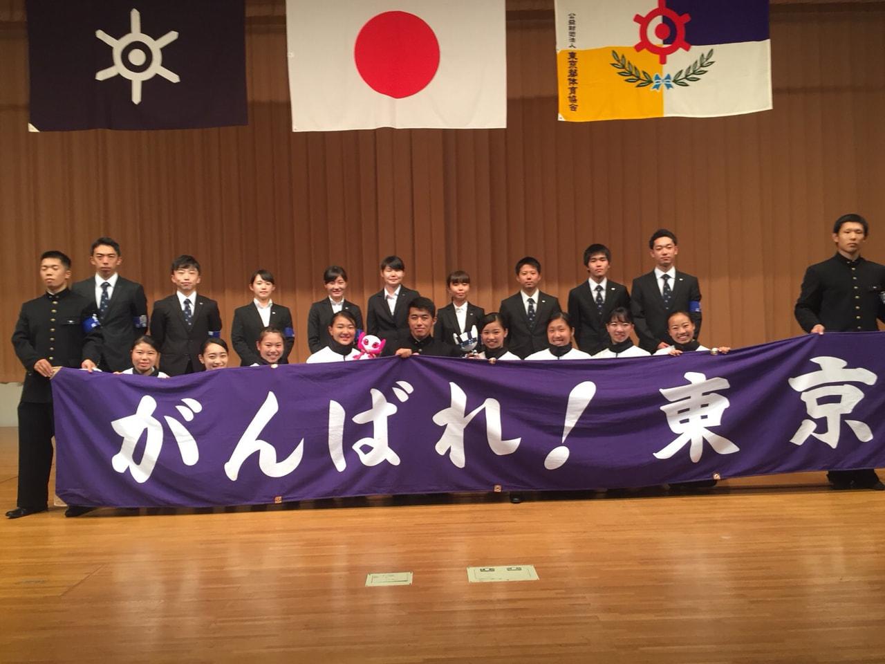 第73回国民体育大会東京都選手団結団式