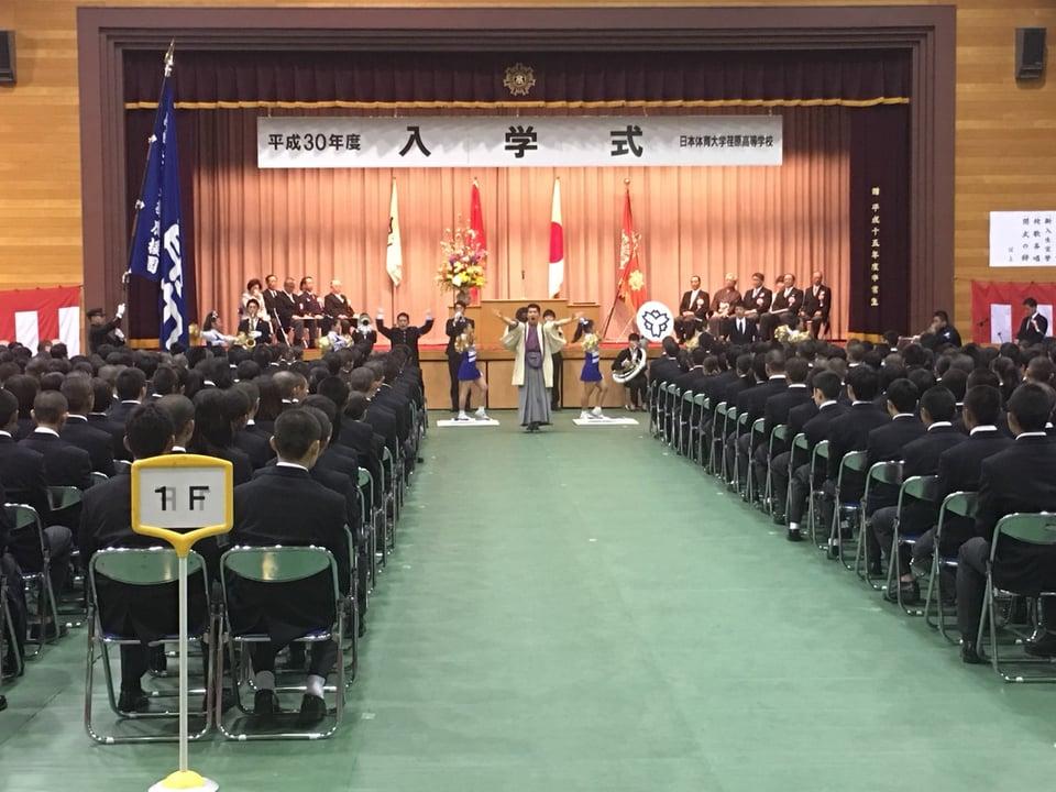 日本体育大学荏原高等学校入学式...