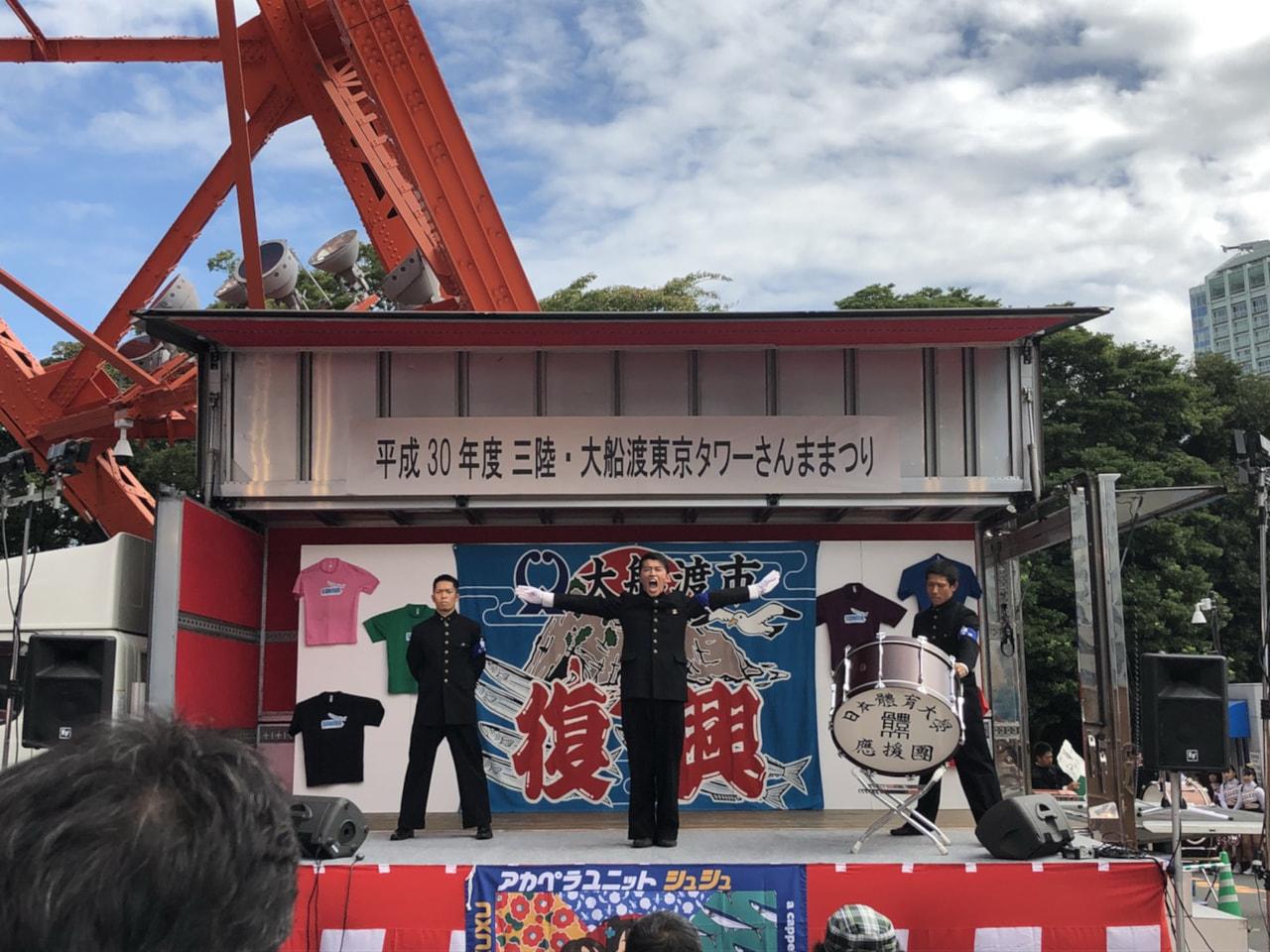 三陸・大船渡 東京タワーさんままつり2018