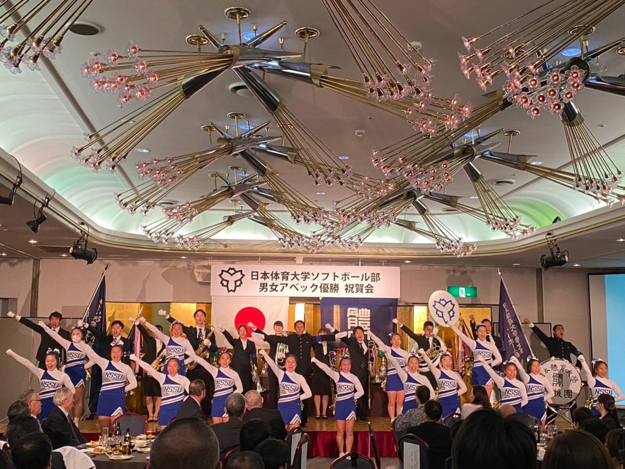 第54回全日本大学ソフトボール選手権大会優勝祝賀会