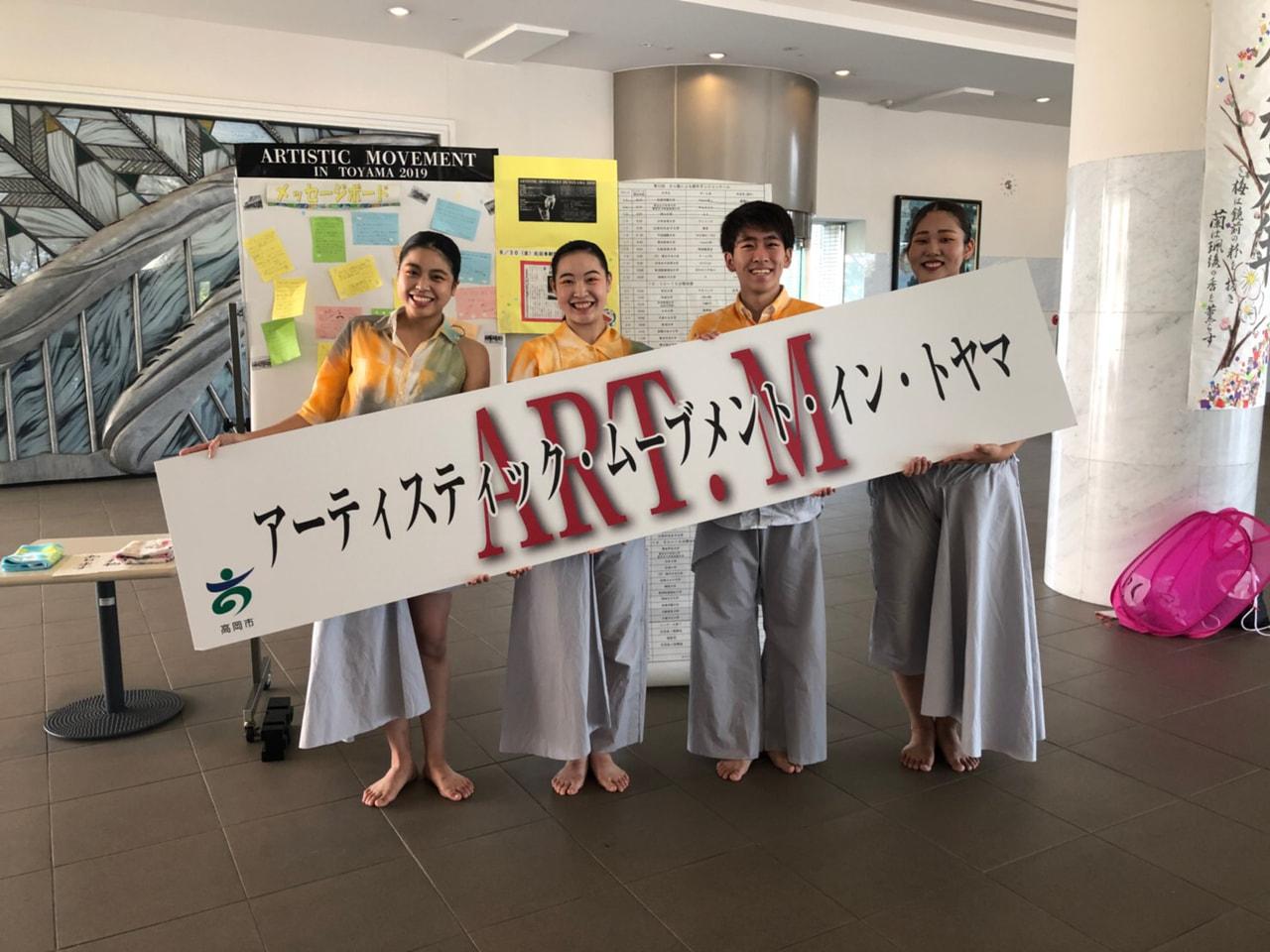 アーティスティック・ムーブメント・イン・トヤマ