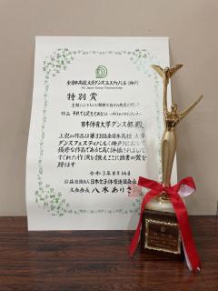 神戸大会で受賞✨