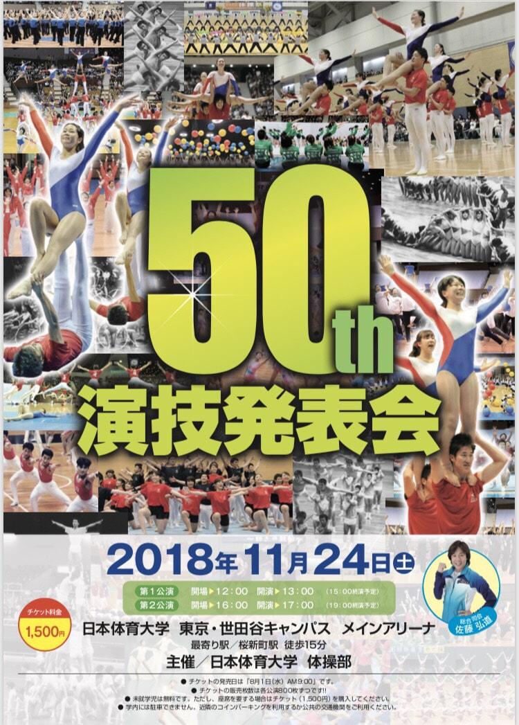 第50回演技発表会のお知らせ