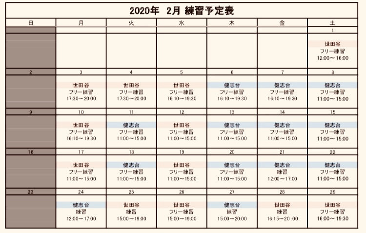 2月予定表