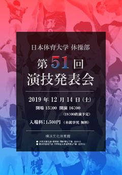 第51回演技発表会チケット販売のお知らせ