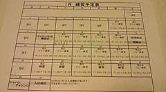 1月練習予定表 ※更新日1/25※