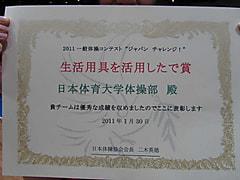 2011 一般体操コンテスト『ジャパンチャレンジ』
