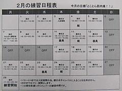 2月練習予定表