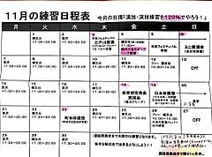 ☆11月の練習予定表☆