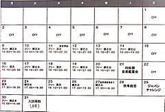 ★1月の練習予定表★