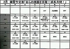 ☆2月の予定表☆
