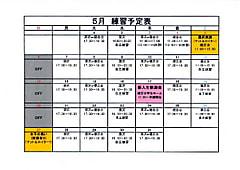 ☆5月予定表☆