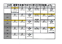 ☆10月練習予定表