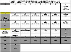 ☆12月予定表