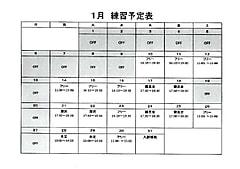 ☆1月練習予定表