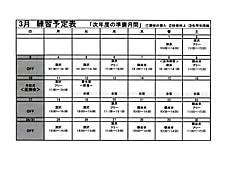 ☆3月予定表