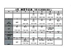 ☆5月練習予定表