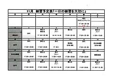 ☆11月練習予定表