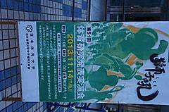 ☆第51回体育研究発表実演会