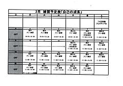 ☆2月練習予定表