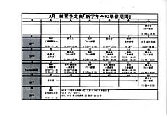 ☆3月練習予定表