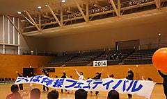 ☆つくば体操フェスティバル