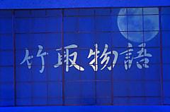 文化学園大学卒業イベント『竹取物語』
