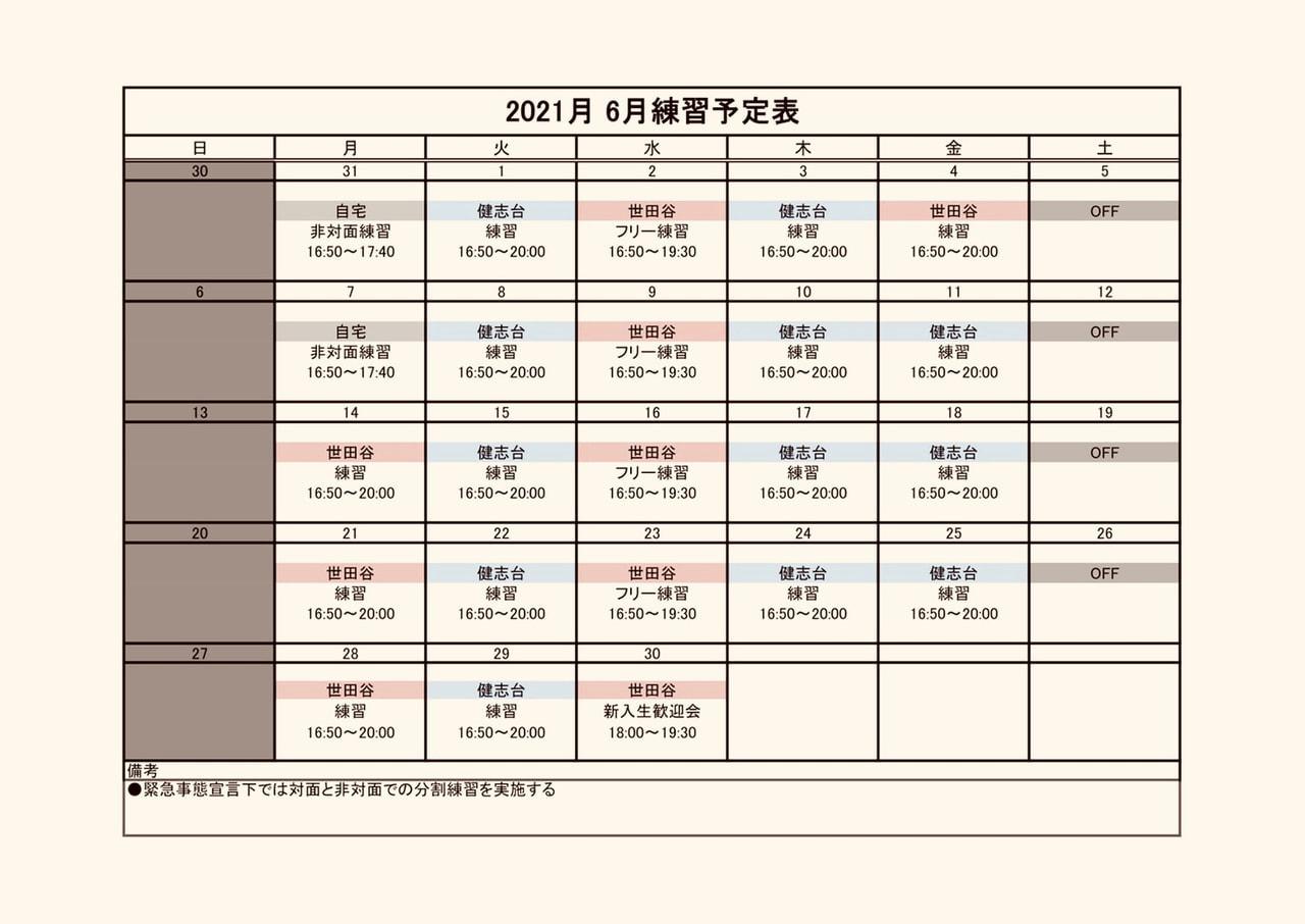 6月の予定表