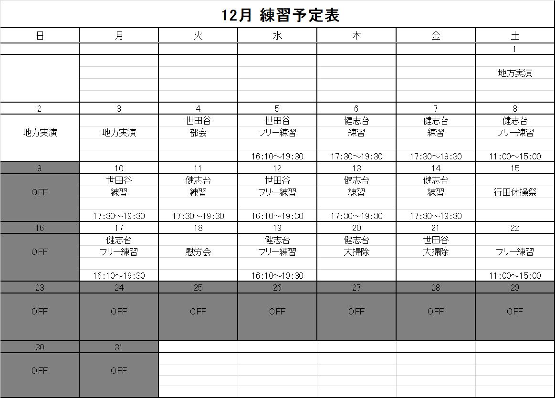 12月予定表