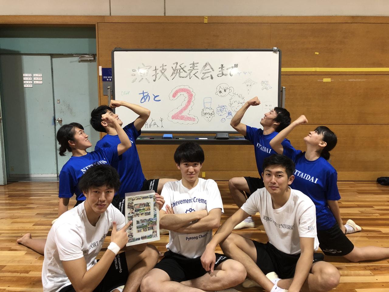 演技発表会まで残り2日!