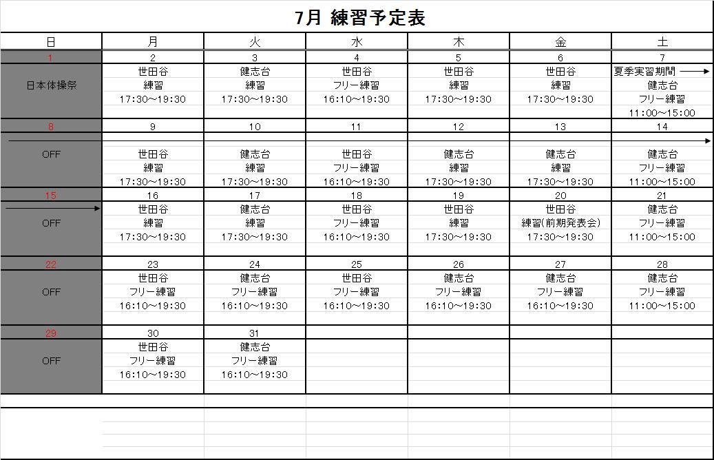 7月予定表