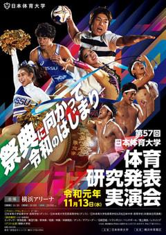 報告!日体フェスティバル!✨