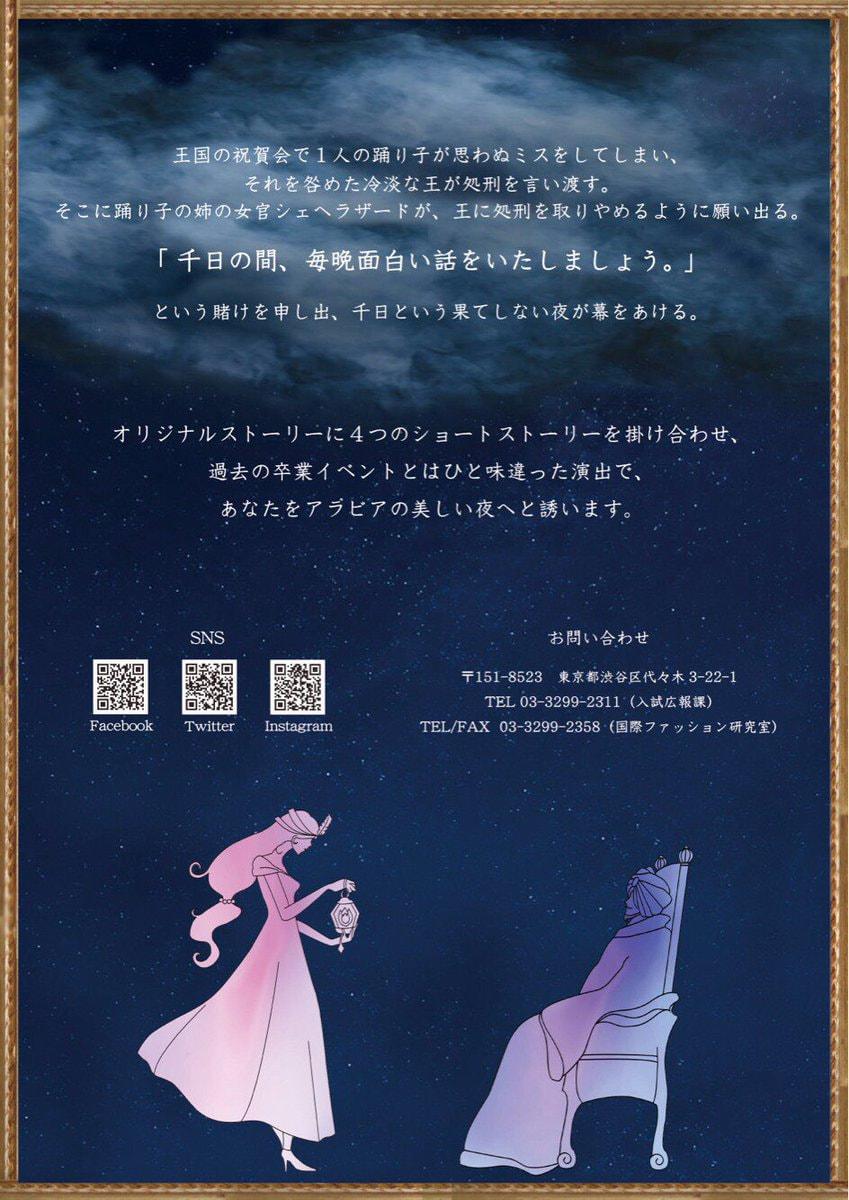 「第12回文化学園大学卒業イベント」のお知らせ