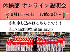 クラブ・サークル説明会のお知らせ!