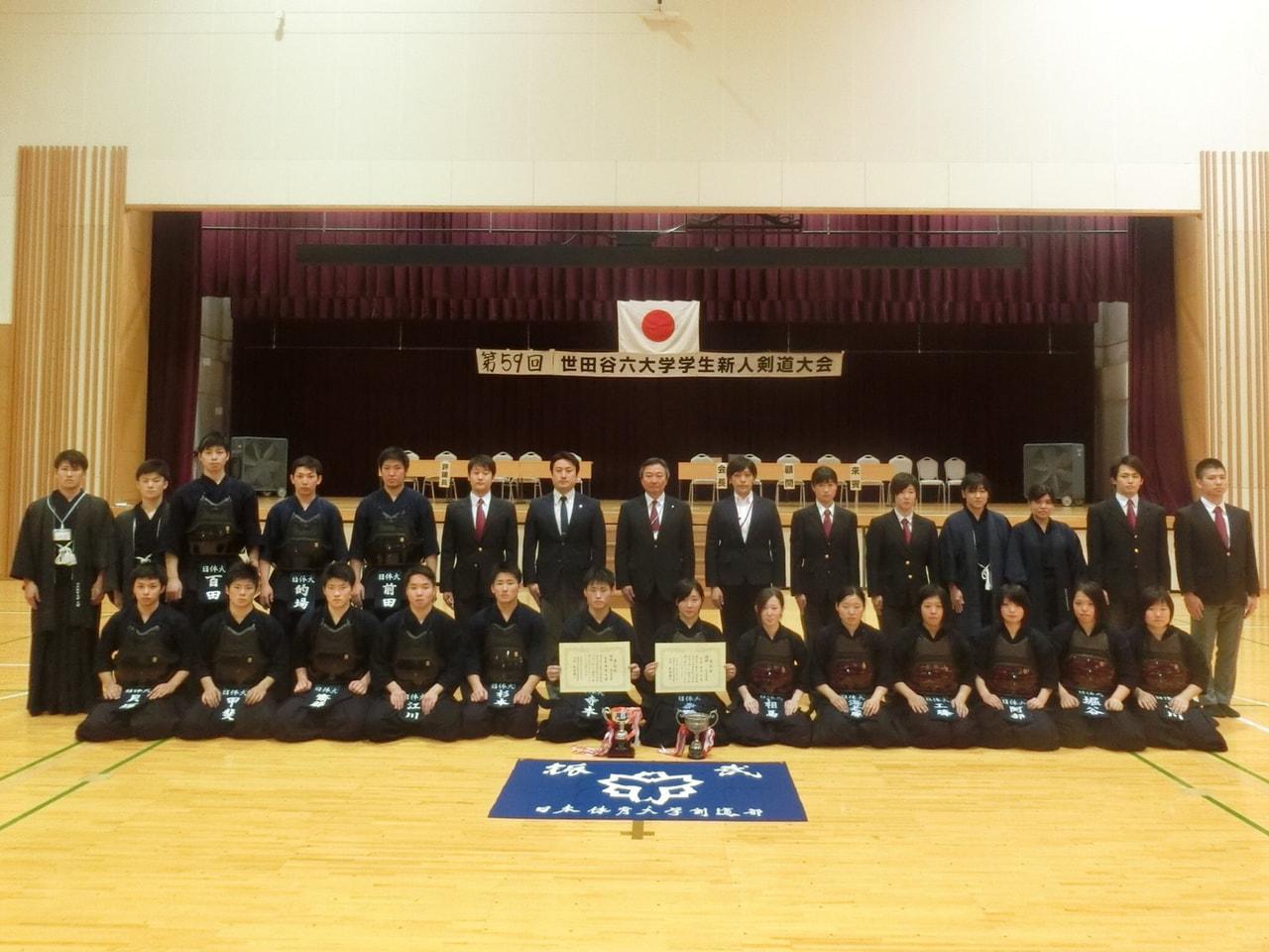 第59回世田谷六大学学生新人剣道大会