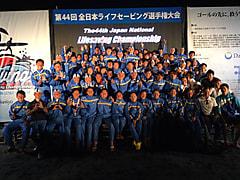 全日本ライフセービング選手権大会