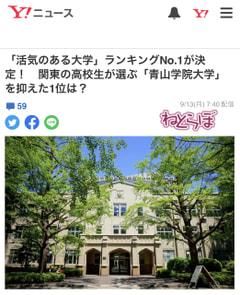 受験生必見!活気溢れる大学『日体大』