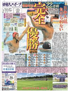【報告】日体大スポーツ第84号が完成しました!!