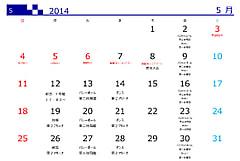 5月の予定表(*'ω'*)♪