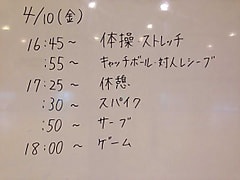 バレーの活動スタート(^◇^)