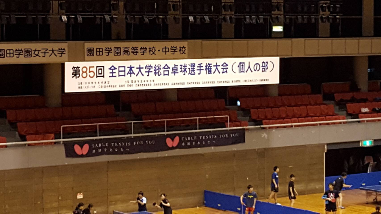 全日本大学総合卓球選手権大会(個人の部)