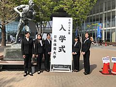 入学式🌸 【日本体育大学新体操部】