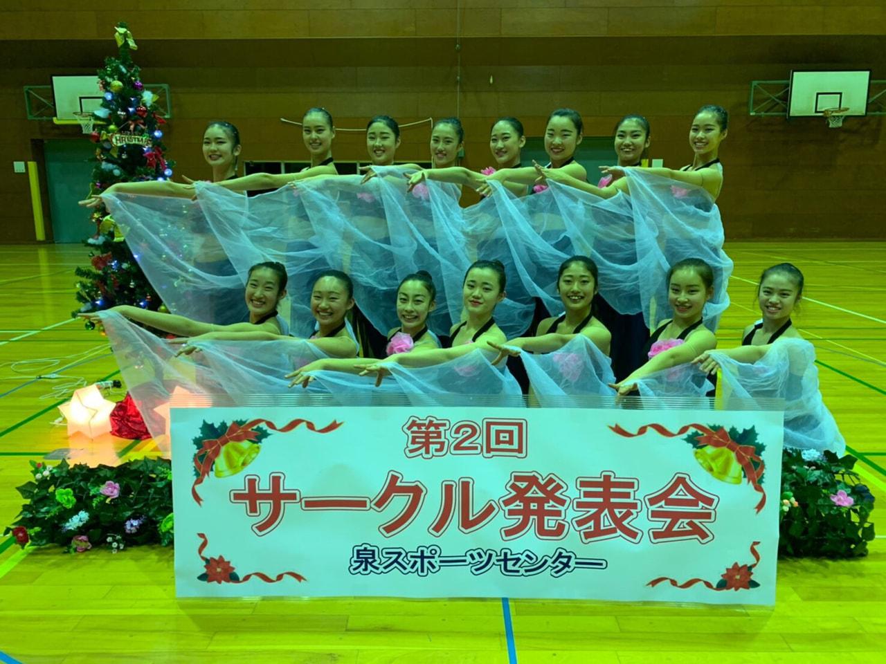 第2回泉スポーツセンターサークル発表会 スペシャルパフォーマンス✨