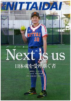 【男子】学報「NITTAIDAI」表紙・特集のお知らせ