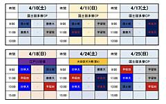 [男子]第53回春季リーグ戦 組合せ